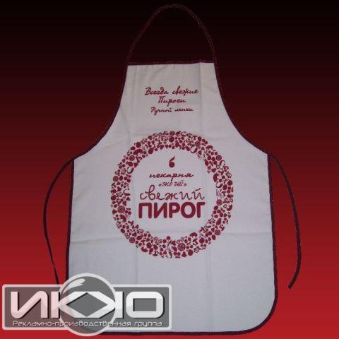 Купить поварской фартук с принтом | Компания РПГ «ИККО»