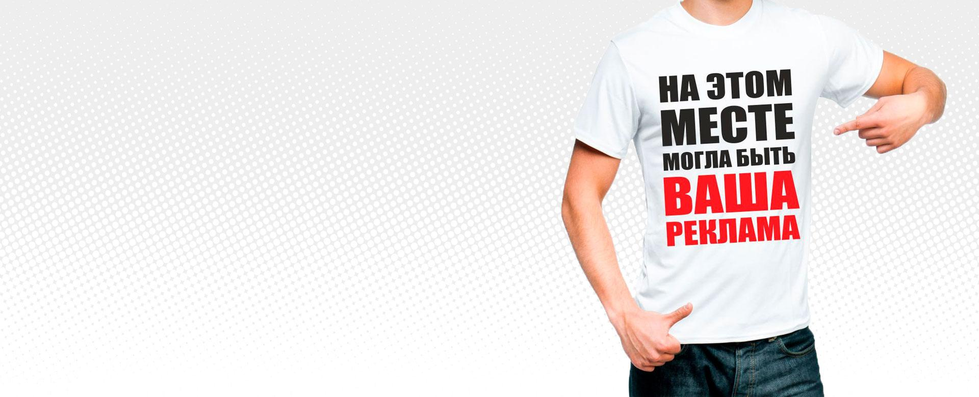 Печать на футболках. Будь ярким!
