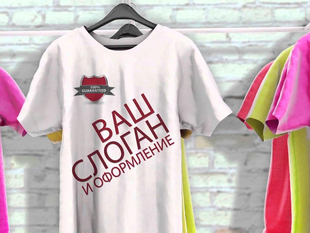 Печать логотипа на футболках в Москве   Компания РПГ «ИККО»